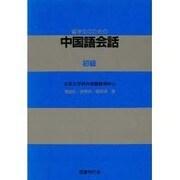 留学生のための中国語会話 初級 [単行本]