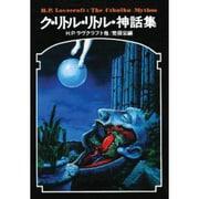 ク・リトル・リトル・神話集(ドラキュラ叢書 第 5巻) [単行本]
