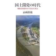 国土開発の時代―戦後北海道をめぐる自治と統治 [単行本]