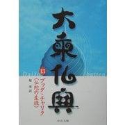 大乗仏典〈13〉ブッダ・チャリタ(仏陀の生涯)(中公文庫) [文庫]