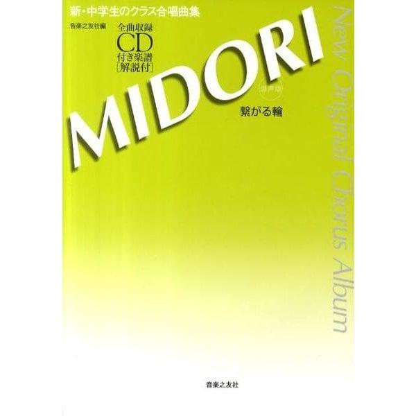 MIDORI~繋がる輪 混声版-新・中学生のクラス合唱曲集(New Original Chorus Album) [単行本]