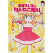 まぼろし谷のねんねこ姫 3(ハヤカワコミック文庫 フ 1-9) [文庫]