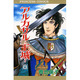 アルカサル 8-王城(プリンセスコミックス) [コミック]