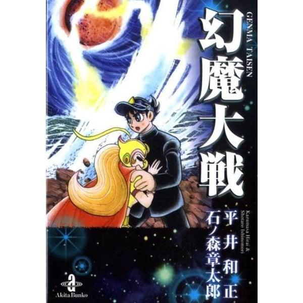 幻魔大戦(秋田文庫 5-39) [文庫]