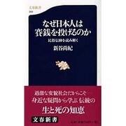なぜ日本人は賽銭を投げるのか―民俗信仰を読み解く(文春新書) [新書]