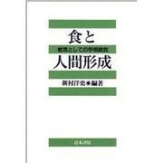 食と人間形成-教育としての学校給食(青木教育叢書) [単行本]