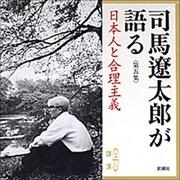 司馬遼太郎が語る 第5集(新潮CD)