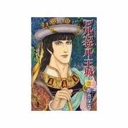 アルカサル-王城 6(秋田文庫 20-32) [文庫]