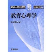 教育心理学(朝倉心理学講座〈8〉) [全集叢書]