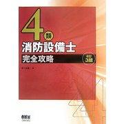 4類消防設備士完全攻略 改訂3版 (LICENCE BOOKS) [単行本]