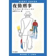 夜勤刑事(ハヤカワ・ミステリ文庫) [文庫]
