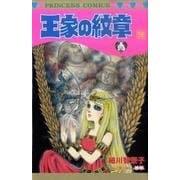 王家の紋章 56(プリンセスコミックス) [コミック]