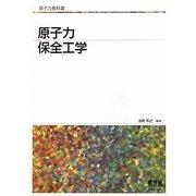 原子力保全工学(原子力教科書) [単行本]