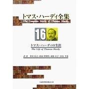 トマス・ハーディ全集〈16〉トマス・ハーディの生涯 [全集叢書]