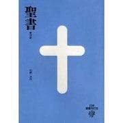 中型聖書 新改訳 [単行本]