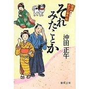 それみたことか―姫様お忍び事件帖(徳間文庫) [文庫]