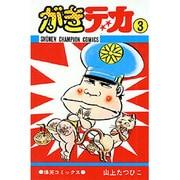 がきデカ 3(少年チャンピオン・コミックス) [コミック]