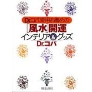 Dr.コパ愛用・お薦めの「風水」開運インテリア&グッズ [単行本]