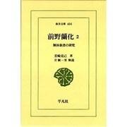 前野蘭化 2(ワイド版東洋文庫 604) [文庫]