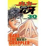 グラップラー刃牙 30(少年チャンピオン・コミックス) [コミック]