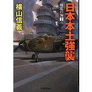 日本本土強襲―擾乱の海〈2〉(学研M文庫) [文庫]