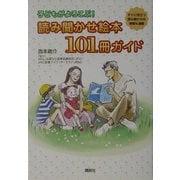 子どもがよろこぶ!読み聞かせ絵本101冊ガイド [単行本]