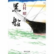 黒船(中公文庫) [文庫]