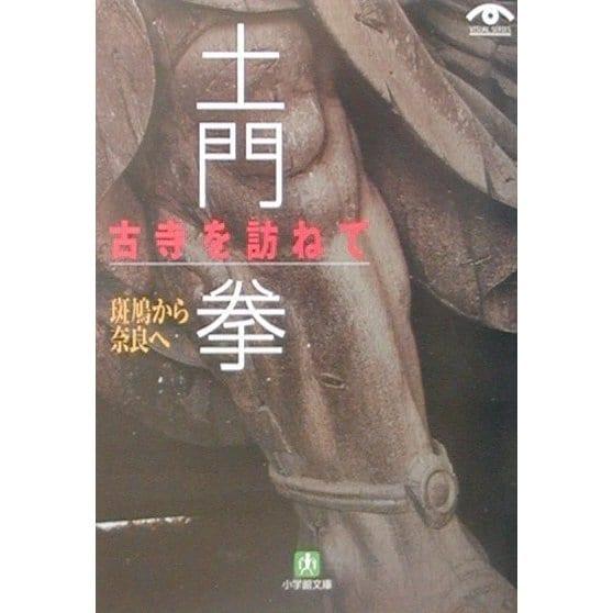 土門拳 古寺を訪ねて―斑鳩から奈良へ(小学館文庫) [文庫]