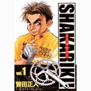 シャカリキ!<1>(ビッグ コミックス) [コミック]