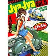 ジャジャ 5(サンデーGXコミックス) [コミック]