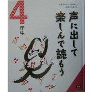 声に出して楽しんで読もう 4年生―日本語の美しさを味わい国語力を高める [全集叢書]