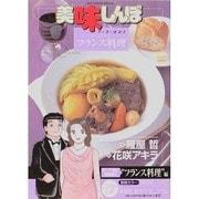 美味しんぼア・ラ・カルト<17>(ビッグ コミックス) [コミック]