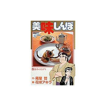 美味しんぼ<4>-食卓の広がり(ビッグ コミックス) [コミック]