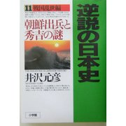 逆説の日本史〈11〉戦国乱世編―朝鮮出兵と秀吉の謎 [単行本]