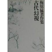 古代幻視(梅原猛著作集〈5〉) [全集叢書]