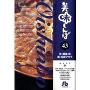 美味しんぼ〔小学館文庫〕<43>(コミック文庫(青年)) [文庫]