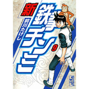 新鉄拳チンミ 9(講談社漫画文庫 ま 7-35) [文庫]