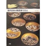極める技 現代日本の陶芸家125人 [単行本]
