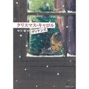 クリスマス・キャロル(集英社文庫) [文庫]