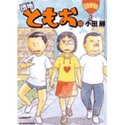 団地ともお<10>(ビッグ コミックス) [コミック]