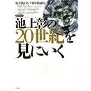 池上彰の20世紀を見にいく(DVDブック) [単行本]
