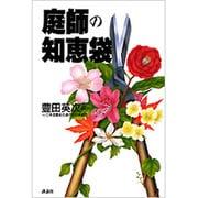 庭師の知恵袋(ザ・ベストライフ) [単行本]