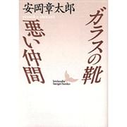 ガラスの靴・悪い仲間(講談社文芸文庫) [文庫]