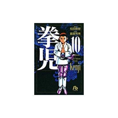 拳児<10>(コミック文庫(青年)) [文庫]