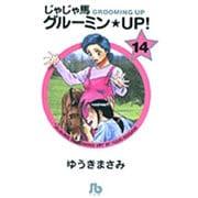 じゃじゃ馬グルーミン★UP!<14>(コミック文庫(青年)) [文庫]
