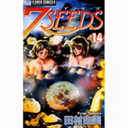 7SEEDS<14>(フラワーコミックス) [コミック]