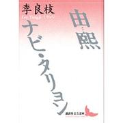 由煕 ナビ・タリョン(講談社文芸文庫) [文庫]