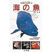 海の魚(フィールド・ガイド〈13〉) [図鑑]