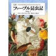 完訳 ファーブル昆虫記〈第8巻 上〉 [全集叢書]