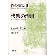 快楽の活用(性の歴史〈2〉) [単行本]